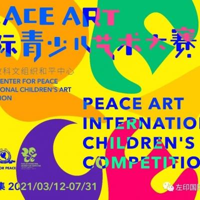 PEACE ART国际青少儿艺术大赛启动啦